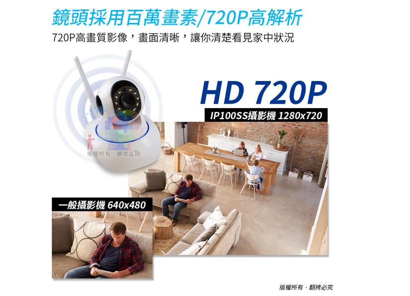 【尋寶趣】 IP100SS 基本版 夜視型無線網路攝影機 100萬畫素 / 720P解析 監視器 AS-IP100SS 3