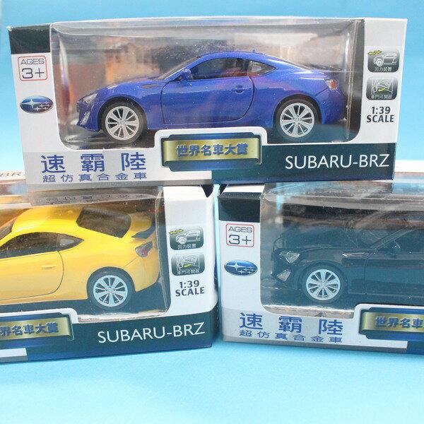 速霸陸 SUBARU-BRZ 合金車 (16號白盒)/一台入{促199} 1:39模型車 迴力車 生TOP318