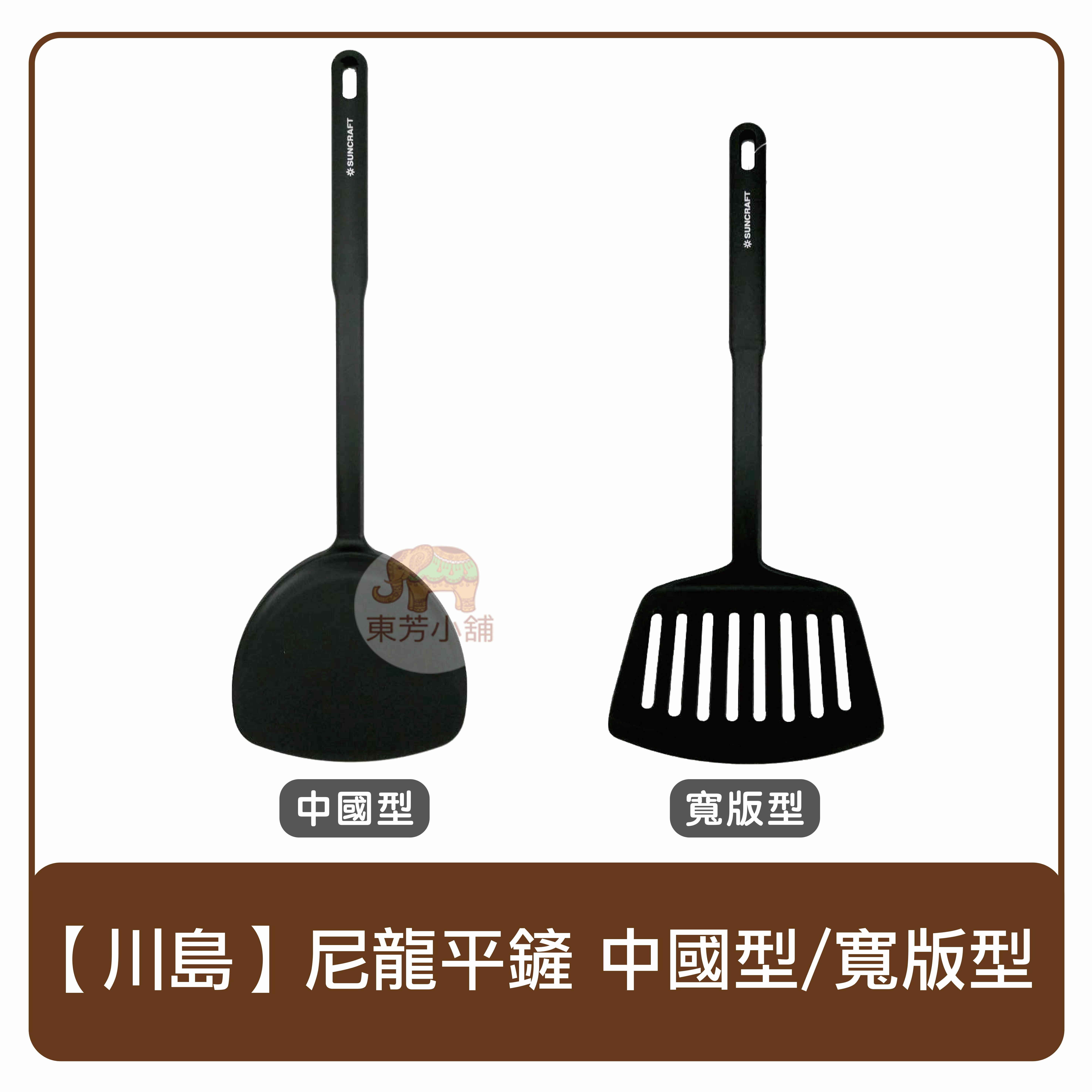 日本 川嶋SUNCRAFT 川島 尼龍平鏟 中國型/寬版型 帶孔 鍋鏟 耐熱 中式 不沾