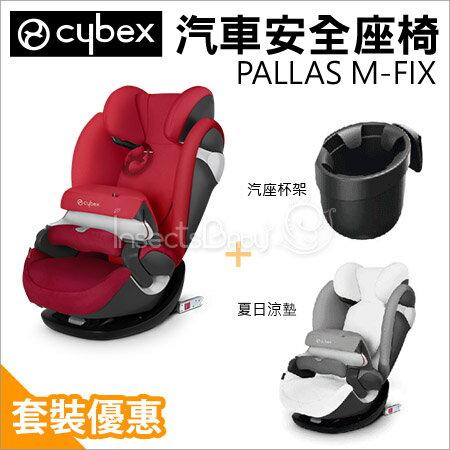 ?蟲寶寶?【德國Cybex】PallasM-Fix 9-36kg成長型安全座椅+汽座杯架+專用夏日涼墊(活動至4/30)