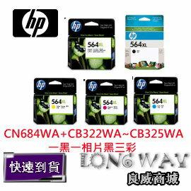HP CN684WA + CB322WA + CB323WA + CB324WA + CB325WA NO.564XL 原廠墨水匣組(適用:HP Photosmart C5380/C6380/D546..