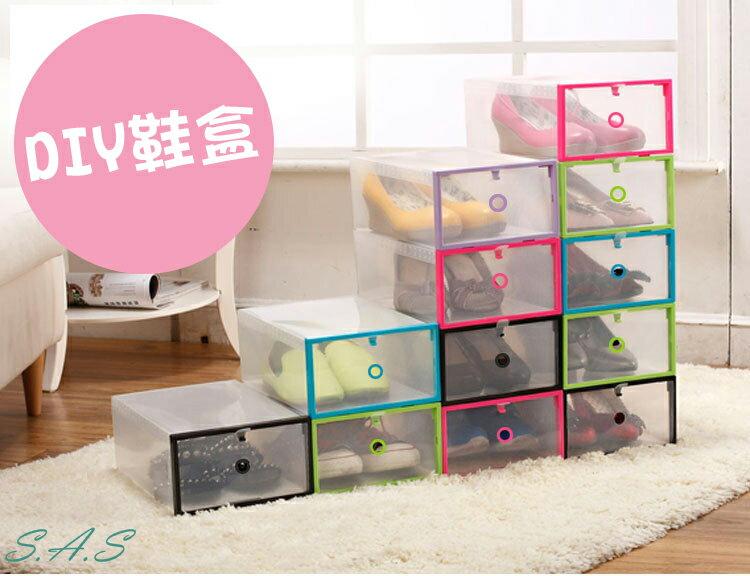 組裝鞋盒 塑膠鞋盒 抽屜式鞋盒 放鞋子的收納盒 翻蓋鞋盒組 DIY組裝鞋盒 DIY鞋盒 收納鞋盒 透明鞋盒 335