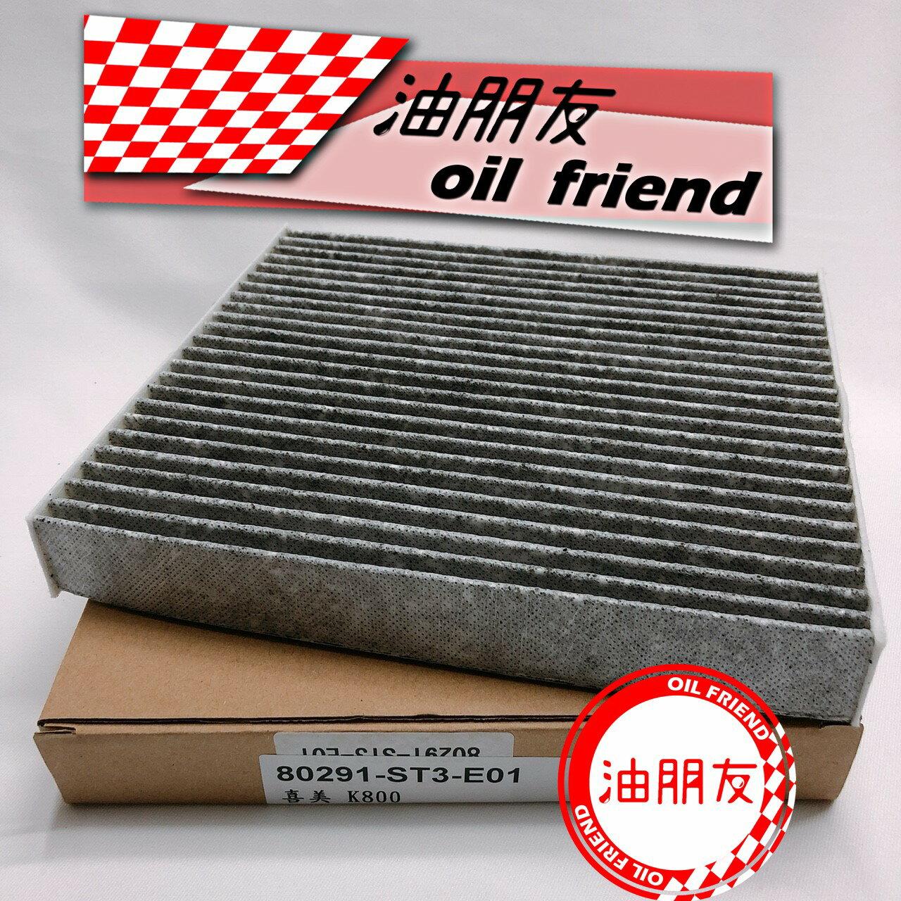 -油朋友- 本田 HONDA 喜美 K8 98-02 冷氣濾網 冷氣濾芯 冷氣芯 空調濾網 活性碳