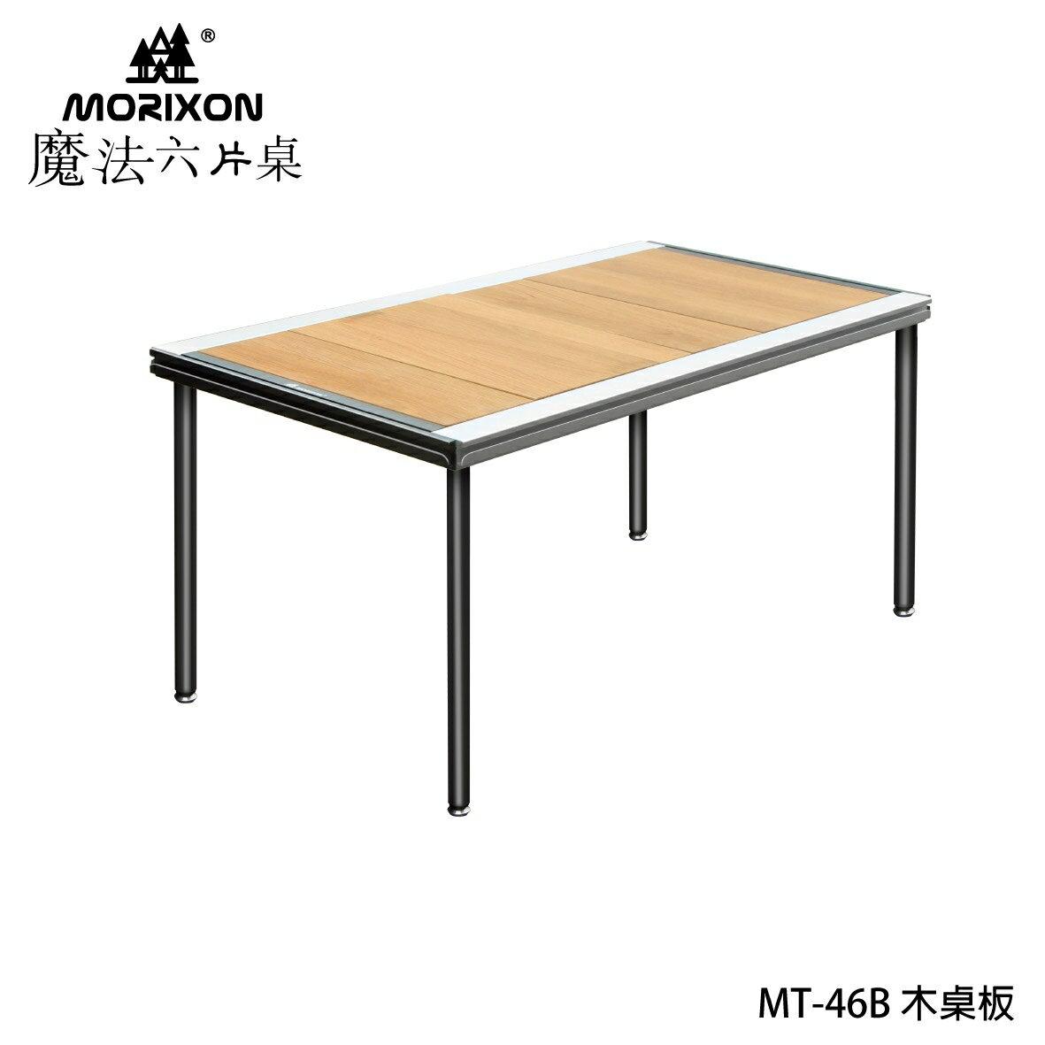 台灣專利【Morixon】魔法六片桌-紅橡木桌板 MT-46B 摺疊桌 折疊桌 系統桌 組合桌 拼接桌 露營桌 戶外桌