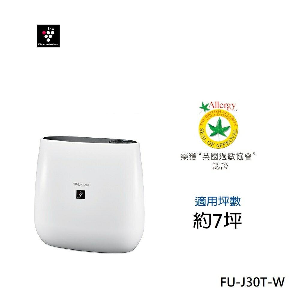 【夏普SHARP】~7坪 自動除菌離子7000空氣清淨機(FU-J30T-W)