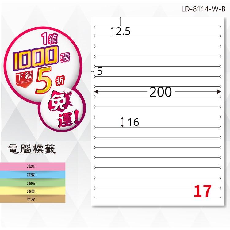 必購網【longder龍德】電腦標籤紙 17格 LD-8114-W-B 白色 1000張 影印 雷射 貼紙