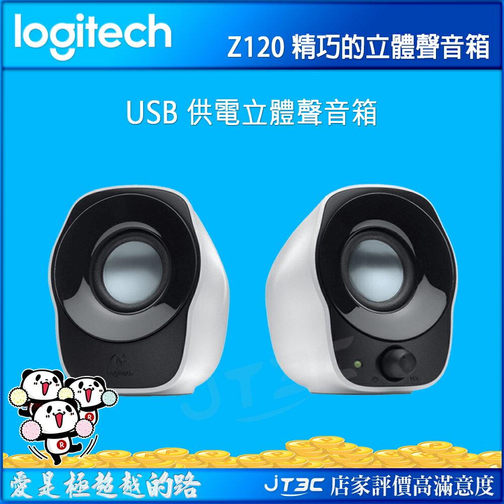 Logitech 羅技 Z120 USB 供電 精巧立體聲音箱 喇叭