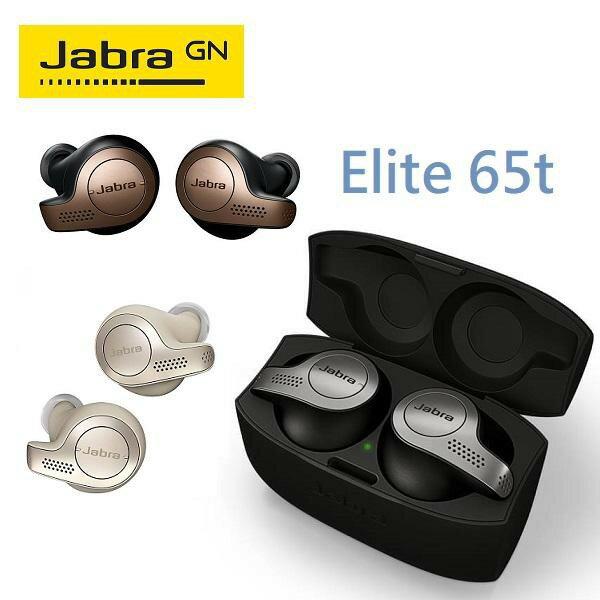 (原廠公司貨2天發貨)Jabra Elite 65t 真無線藍牙耳機