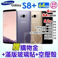Samsung 三星到(5/25點數20倍!)Samsung Galaxy S8 PLUS 4G/64G 贈購物金+滿版玻璃貼+空壓殼 6.2吋 雙卡 智慧型手機