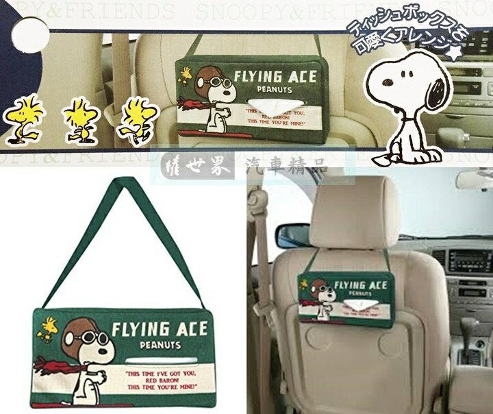 權世界@汽車用品 日本進口 SNOOPY 史奴比小鳥飛行圖案 橫式面紙盒套(可吊掛車內頭枕) SN68
