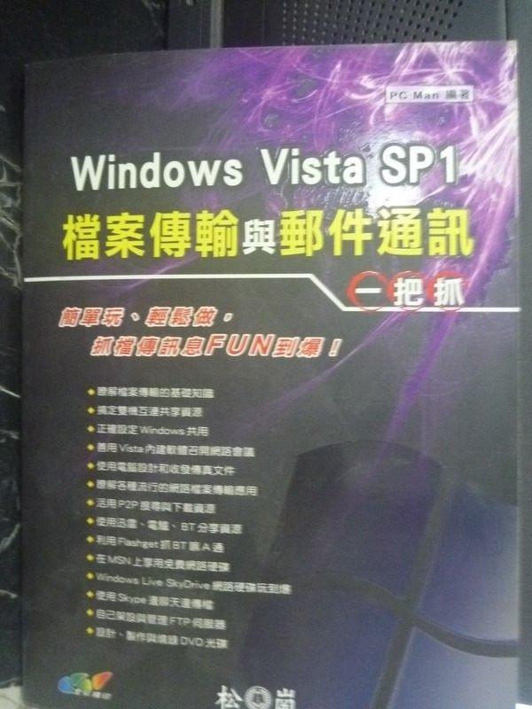 【書寶二手書T9/電腦_ZKJ】WINDOWS VISTA SP1檔案傳輸與郵件通訊一把抓_PCMan