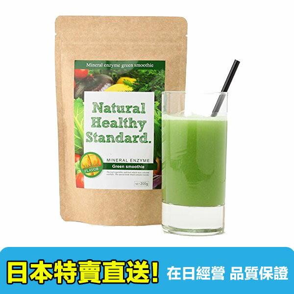 【海洋傳奇】【4包以上】【日本空運直送免運】日本 Natural Healthy Standard 蔬果酵素粉 200g 芒果 巴西藍莓 蜜桃 蜂蜜檸檬 西印度櫻桃 香蕉 豆乳抹茶 1