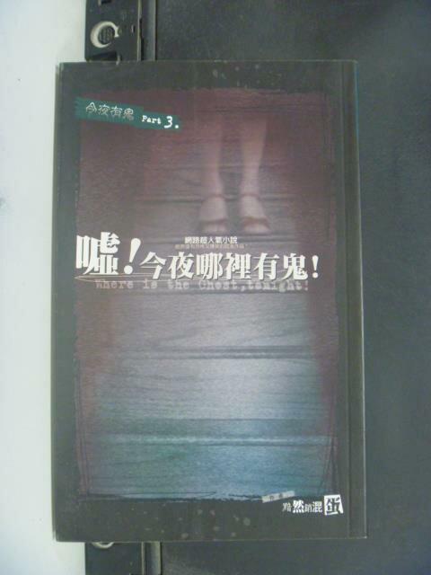 【書寶二手書T9/一般小說_JHV】噓今夜哪裡有鬼(三)_黯然銷混蛋