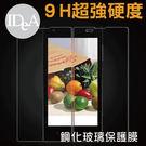JT 紅米 9H超強硬度 鋼化玻璃膜 防爆膜 貼膜 手機膜 保護膜 小米 非 S5 M8