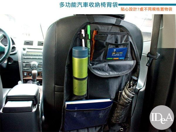 車用多 汽車收納椅背袋 收納袋 前座椅背 掛式 可放手機、水瓶與 小物 ~  好康折扣