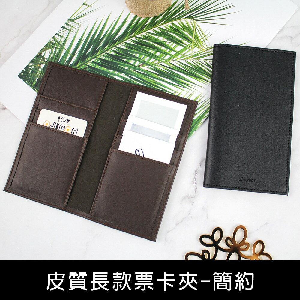 珠友 NA-20113 皮質長款票卡夾/證件夾/工作證/票卡夾/萬用票夾-簡約