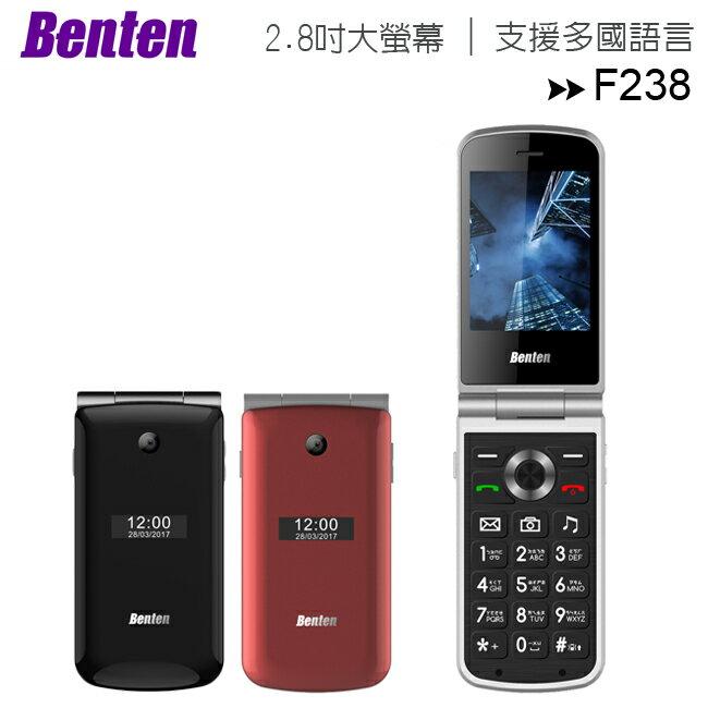 Benten F238 3G雙螢幕功能折疊手機◆送配件盒+腰掛皮套