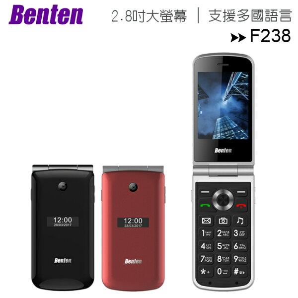 BentenF2383G雙螢幕功能折疊手機◆送配件盒+腰掛皮套