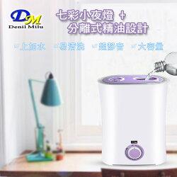 【宇晨DM】3.0L超大容量水氧加濕機MU-217