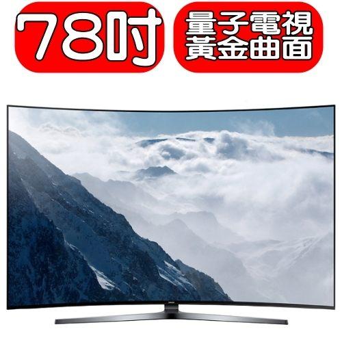SAMSUNG三星【UA78KS9800/UA78KS9800WXZW】電視《78吋》