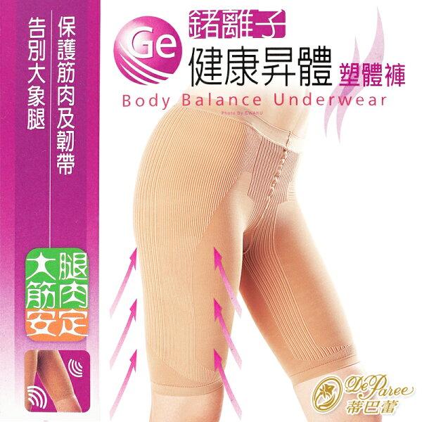 蒂巴蕾鍺離子健康昇體大腿筋肉安定塑體褲五分丈台灣製DeParee