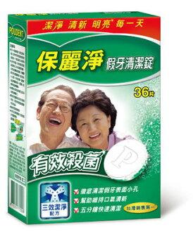 【保麗淨】假牙清潔錠 36片 (未滅菌)