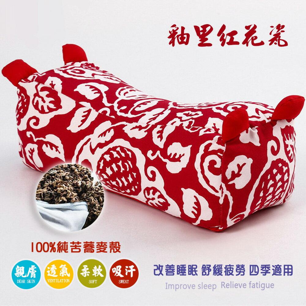 天然透氣舒眠釋壓虎型蕎麥枕 釉里紅色瓷 舒眠枕1入組