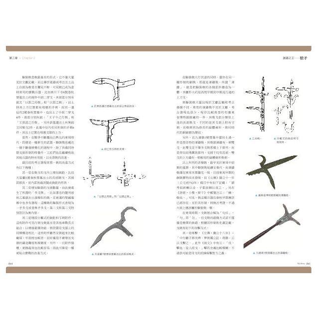 戰略.戰術.兵器事典Vol.23 中國實戰兵器圖鑑 9