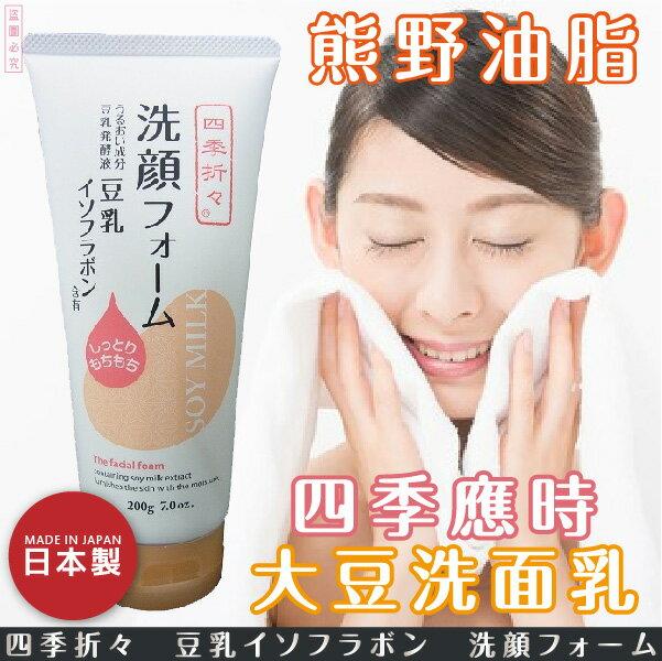 品牌~熊野油脂~四季應時大豆洗面乳 200g