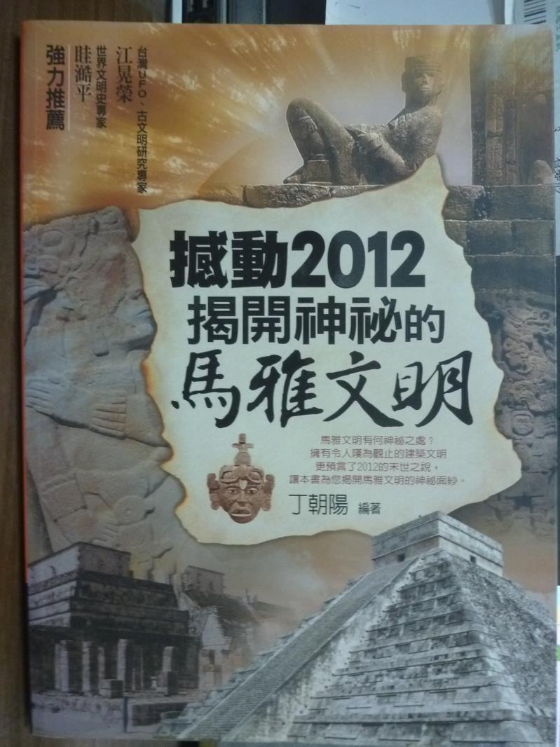 【書寶二手書T9/科學_PFG】撼動2012,揭開神祕的馬雅文明_丁朝陽