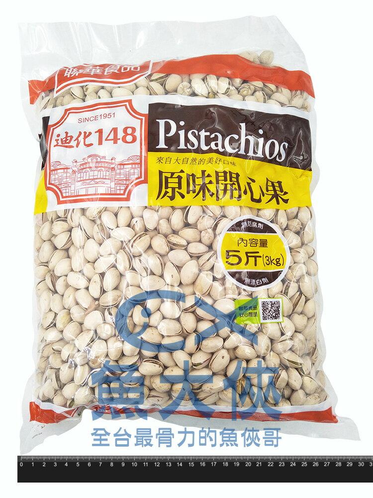 G0【魚大俠】AR018迪化148原味開心果(3kg/包)