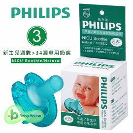 PHILIPS 飛利浦香草奶嘴 懷孕週數>34週新生兒專用安撫奶嘴【3號】( Natural 天然口味 / 無味 )香草奶嘴