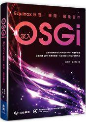 深入OSGi:Equinox原理.應用與最佳實作