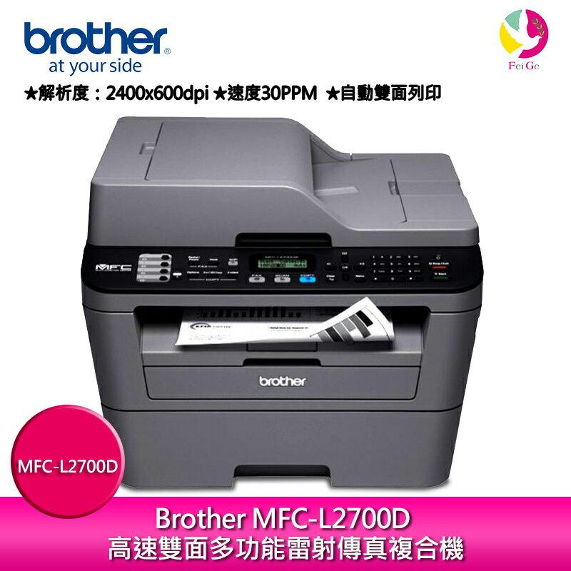 分期0利率  Brother MFC-L2700D 高速雙面多功能雷射傳真複合機