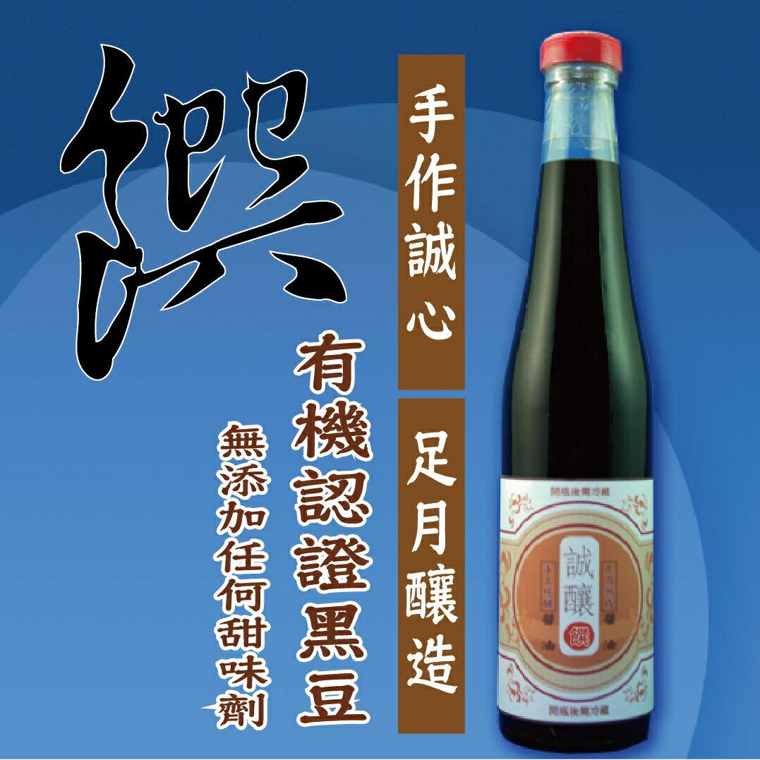 非基改有機黑豆純甕釀古法醬油_饌字號(420ml)_兩罐裝