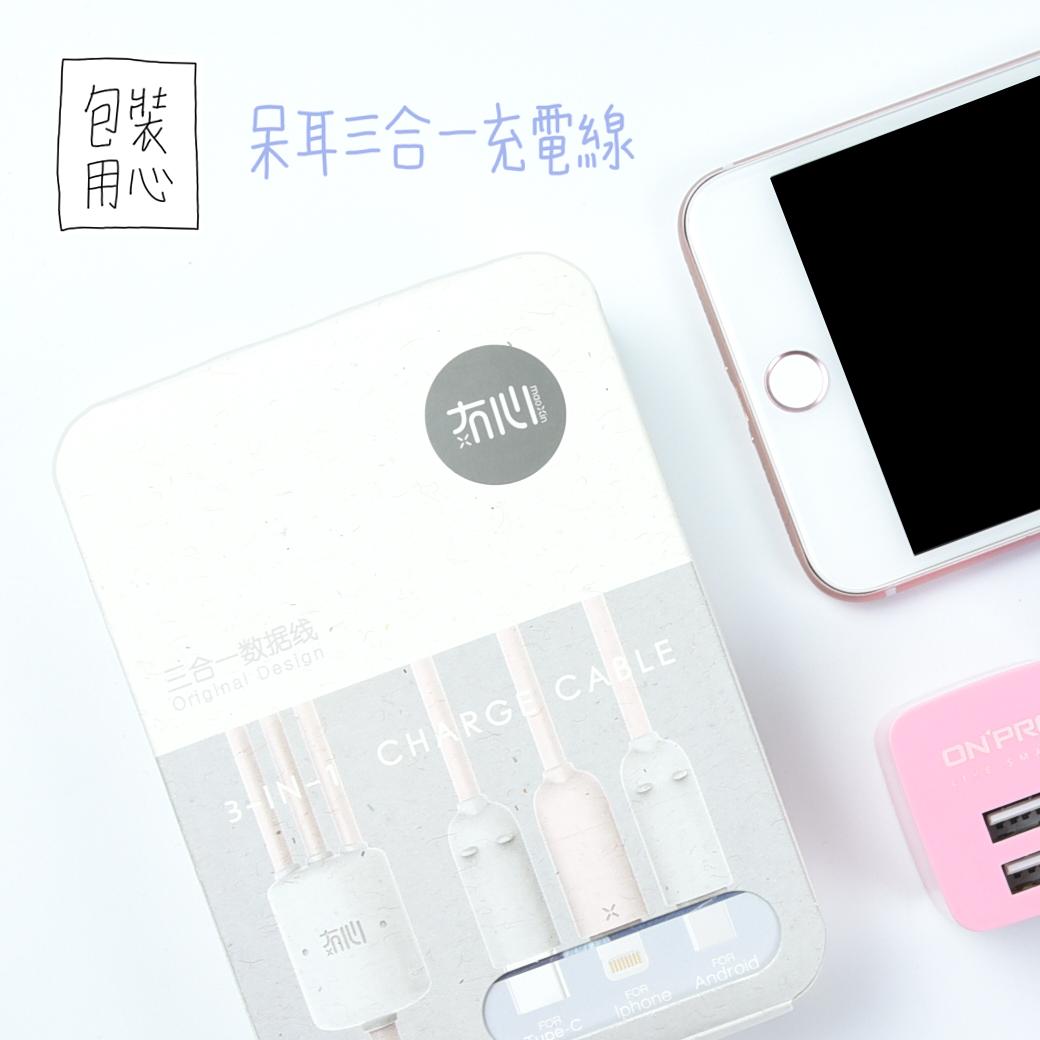 出國必備呆耳3合1充電線🔥iPhone線 / Android線 / Type-c / 充電線 / 傳輸線 / 三用線 / 三合一充電線 8