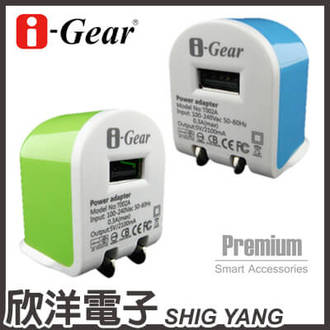 ※ 欣洋電子 ※ i-Gear AC轉USB 2.1A旅充變壓器 1入 (T002A) / 藍白、綠白 顏色隨機出貨 可自訂喜好順序