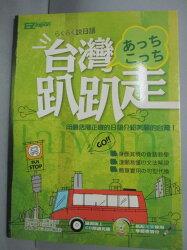 【書寶二手書T4/語言學習_WDZ】台灣趴趴走_EZ Japan編輯部_附光碟