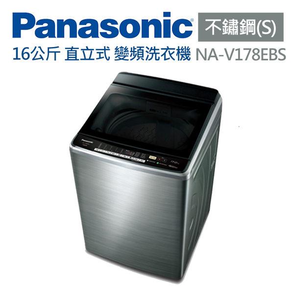 奇博網:Panasonic國際牌16公斤直立式變頻洗衣機NA-V178EBS-S不鏽鋼