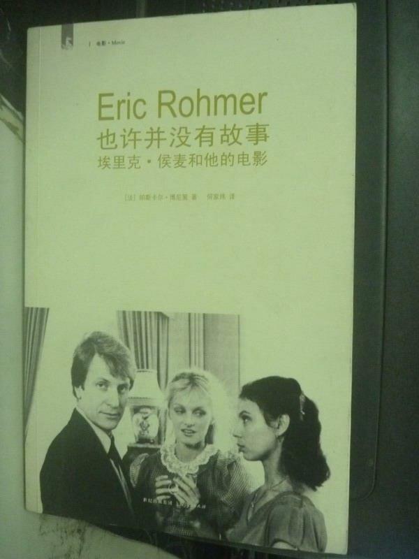 【書寶二手書T1/傳記_XEO】也許並沒有故事-埃里克.侯麥和他的電影_ 帕斯卡爾_簡體書