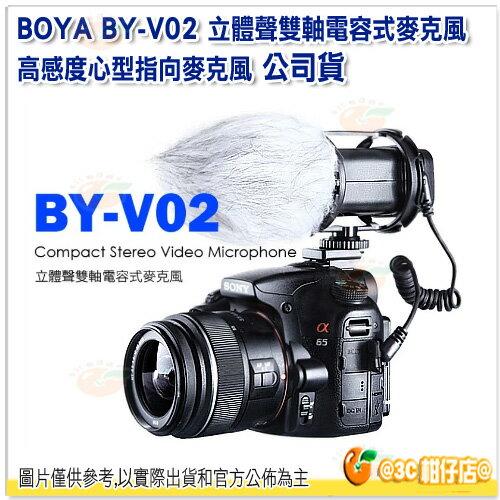 可  BOYA BY~V02 貨 立體聲雙軸電容式麥克風 高感度 攝影機 單眼相機