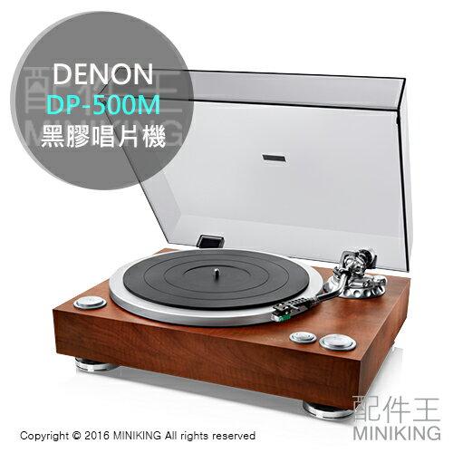 【配件王】日本代購 DENON DP-500M 黑膠唱片機 類比唱盤 黑膠播放機 木紋 另 TN-350