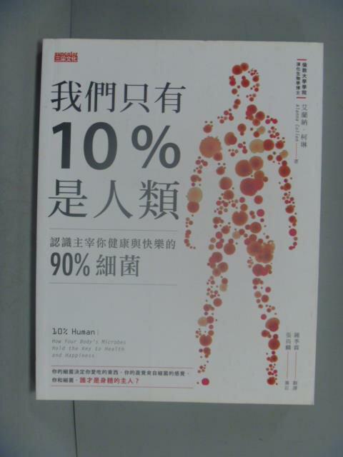 【書寶 書T1/養生_III】我們只有10%是人類-認識主宰你健康與快樂的90%細菌_艾蘭