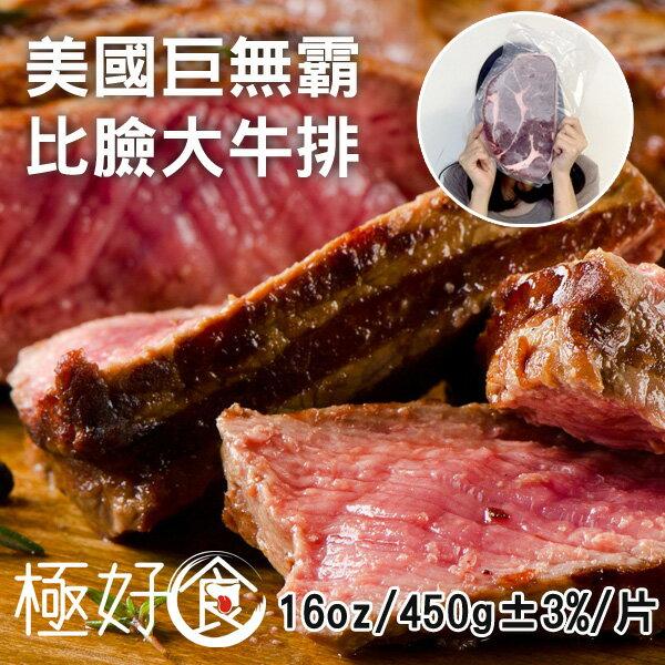 極好食?【比臉大】美國Choice等級Big size巨無霸牛排/16oz/450g/片?超厚切