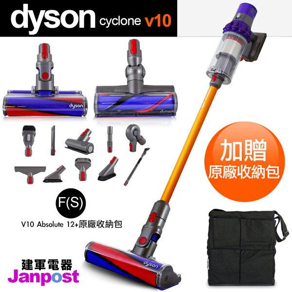 [全店97折]DysonV10最頂規ABSOLUTE最新原裝(含雙主吸頭)十二吸頭版