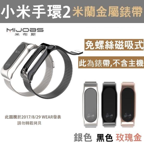 【小米手環2米蘭金屬錶帶】米布斯 MIJOBS 正品 米蘭錶帶 磁吸式【不含主機,適用小米手環2代】