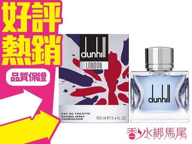Dunhill London 英倫風尚 男性香水 香水空瓶分裝 5ML◐香水綁馬尾◐