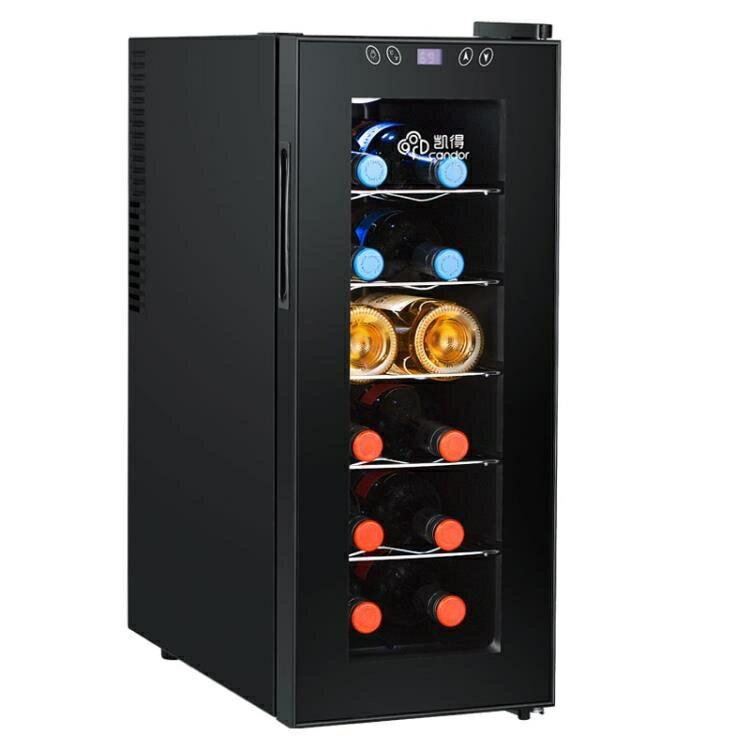 電子紅酒櫃 Candor/凱得 紅酒櫃電子恒溫酒櫃家用小型迷你葡萄酒櫃冷藏展示櫃 DF 優拓 限時鉅惠85折
