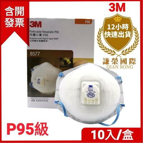 新加坡製 公司貨 特殊活性碳 去除有機蒸氣專用 3m口罩p95級8577 謙榮國際n95
