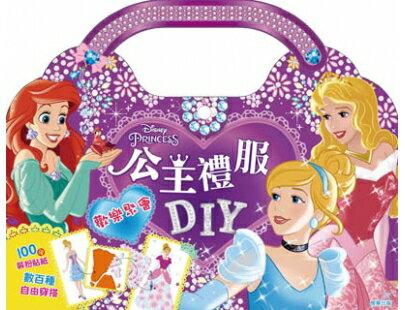 迪士尼公主禮服DIY─歡樂聚會